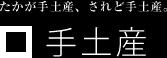 たかが手土産、されど手土産。大阪の手土産